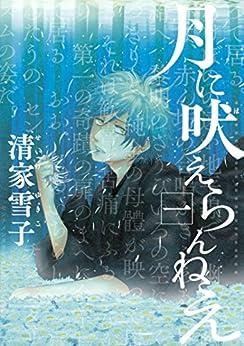 [清家雪子]の月に吠えらんねえ(1) (アフタヌーンコミックス)