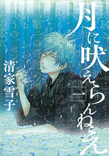 月に吠えらんねえ(1) (アフタヌーンコミックス)の詳細を見る