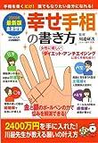 血液型別幸せ手相の書き方 2009年―最新版 (MSムック)