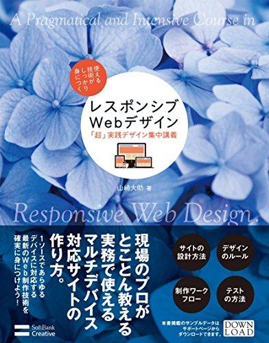 レスポンシブWebデザイン「超」実践デザイン集中講義の詳細を見る