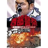 西部警察 全国縦断ロケコレクション -福島・宮城篇- [DVD]