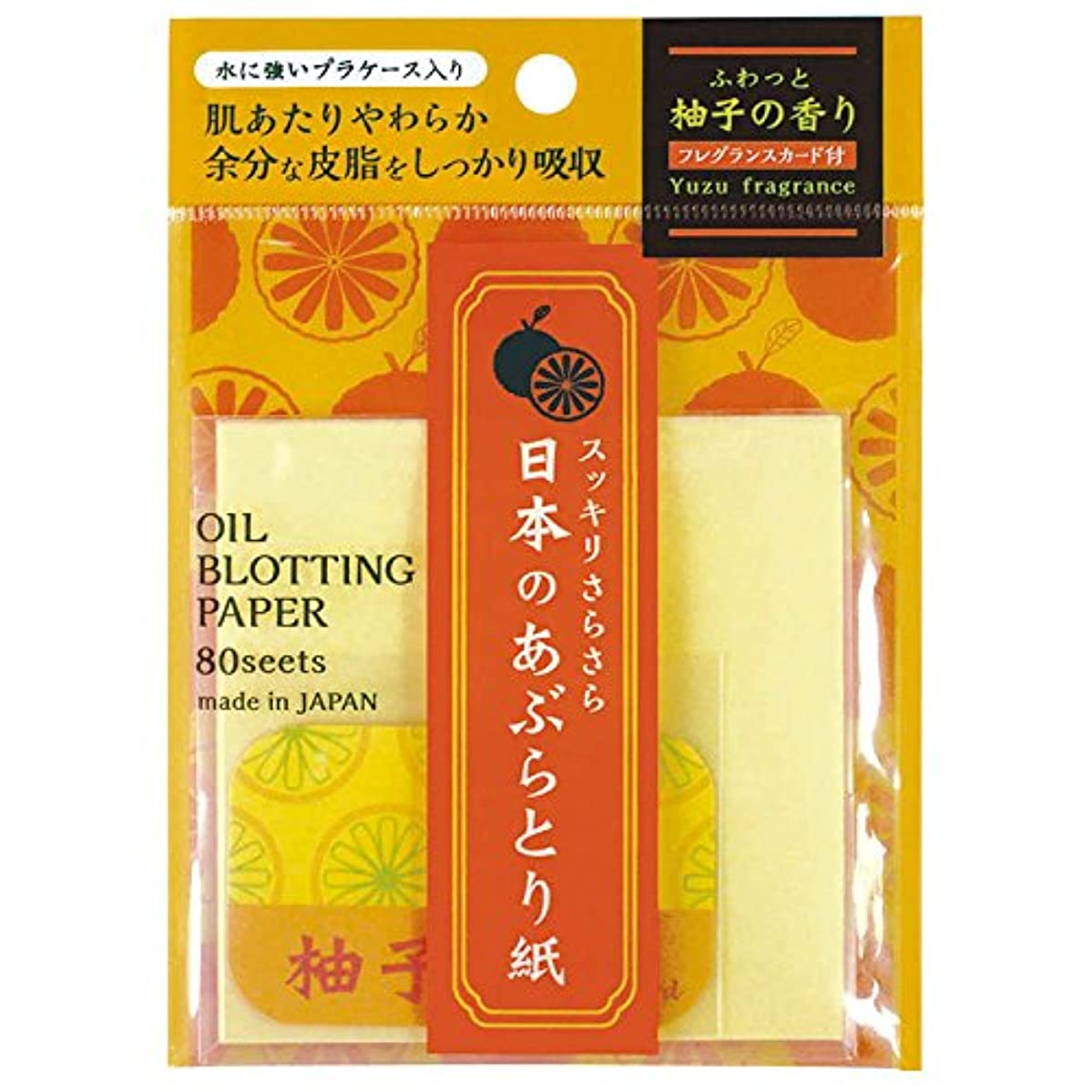 ホイスト汚染された祝福日本のあぶらとり紙 柚子の香り (80枚)