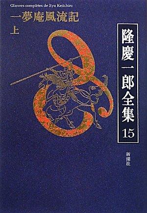 隆慶一郎全集〈15〉一夢庵風流記(上)