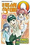 探偵学園Q(18) (週刊少年マガジンコミックス)