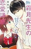 霜月先生の甘くない恋愛講座 1 (マーガレットコミックス)