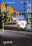 殺意の青函トンネル 十津川警部 (祥伝社文庫)