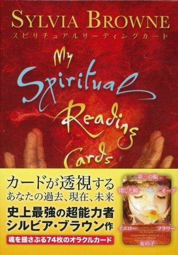スピリチュアルリーディングカード日本語版