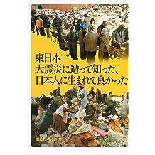 東日本大震災に遭って知った、日本人に生まれて良かった (講談社+α新書)
