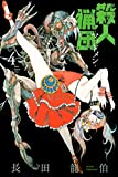 殺人猟団 -マッドメン-(4) (マガジンポケットコミックス)