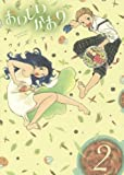 おいしいかおり 2 (マッグガーデンコミックス Beat'sシリーズ)