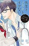 先生とメガネと、イケないキス (フラワーコミックス)