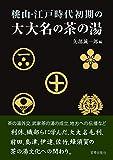 桃山・江戸時代初期の大大名の茶の湯