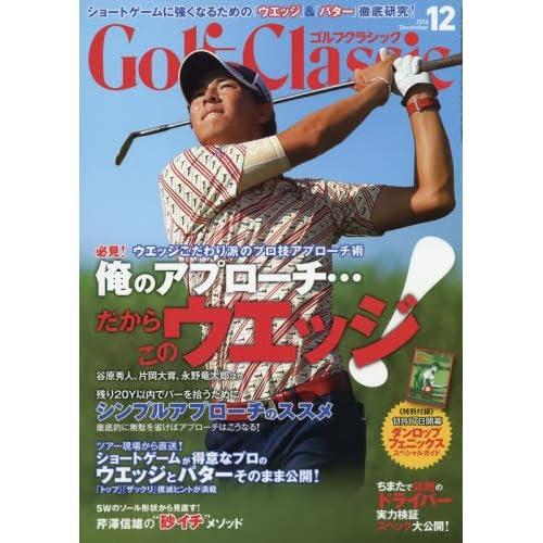GOLF Classic(ゴルフクラシック) 2016年 12 月号 [雑誌]