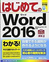 はじめてのWord2016 (BASIC MASTER SERIES)