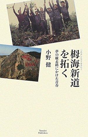 栂海新道を拓く 夢の縦走路にかけた青春 (山溪叢書)