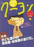 月刊 クーヨン 2007年 11月号 [雑誌] 画像