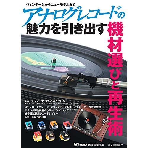 アナログレコードの魅力を引き出す機材選びと再生術: ヴィンテージからニューモデルまで
