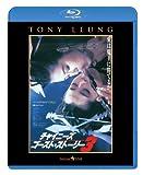 チャイニーズ・ゴースト・ストーリー3[Blu-ray/ブルーレイ]