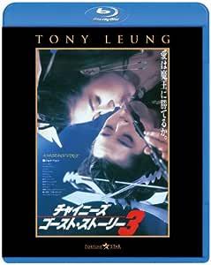 チャイニーズ・ゴースト・ストーリー3 [Blu-ray]
