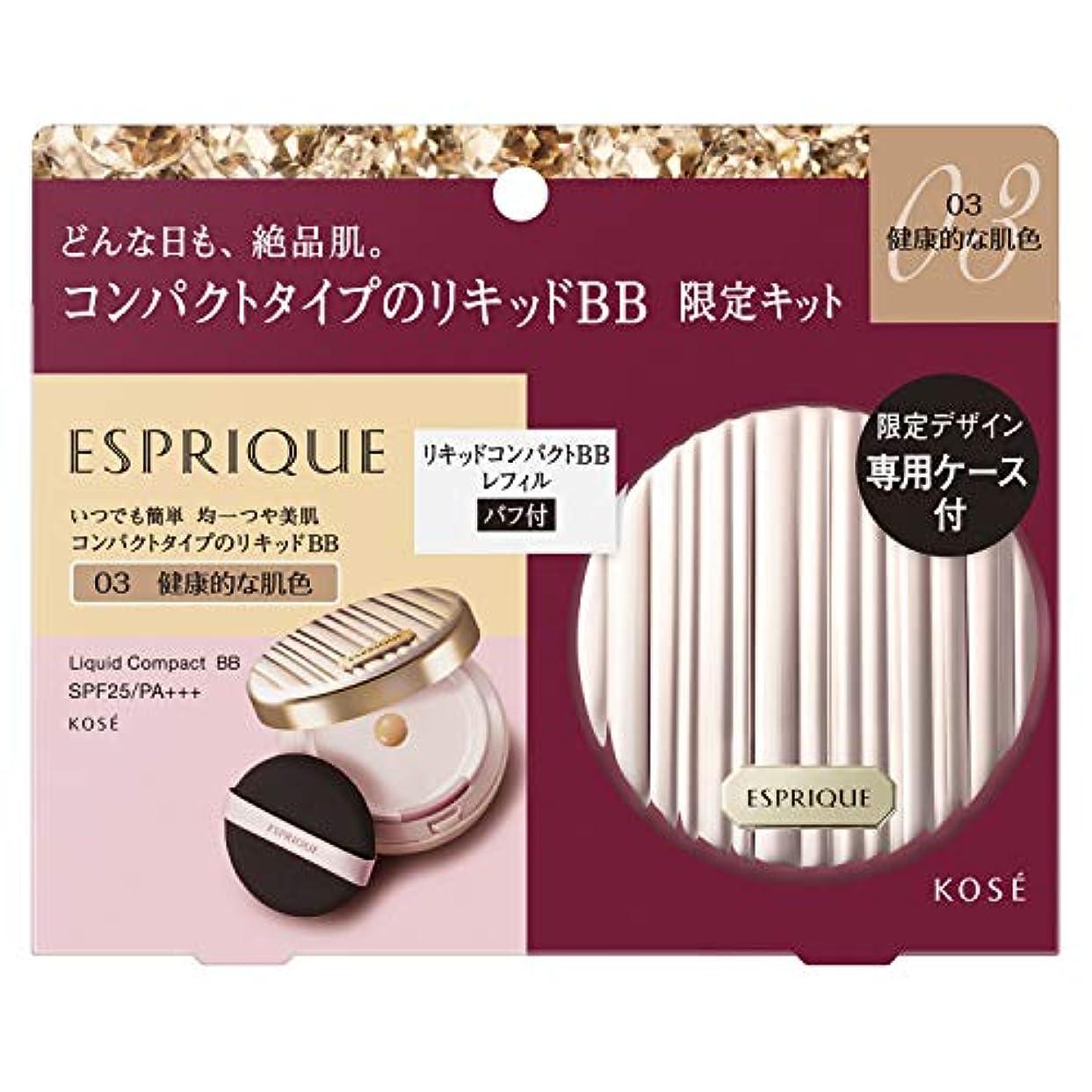 空白ホスト活気づくESPRIQUE(エスプリーク) エスプリーク リキッド コンパクト BB 限定キット 2 BBクリーム 03 健康的な肌色 セット 13g+ケース付き