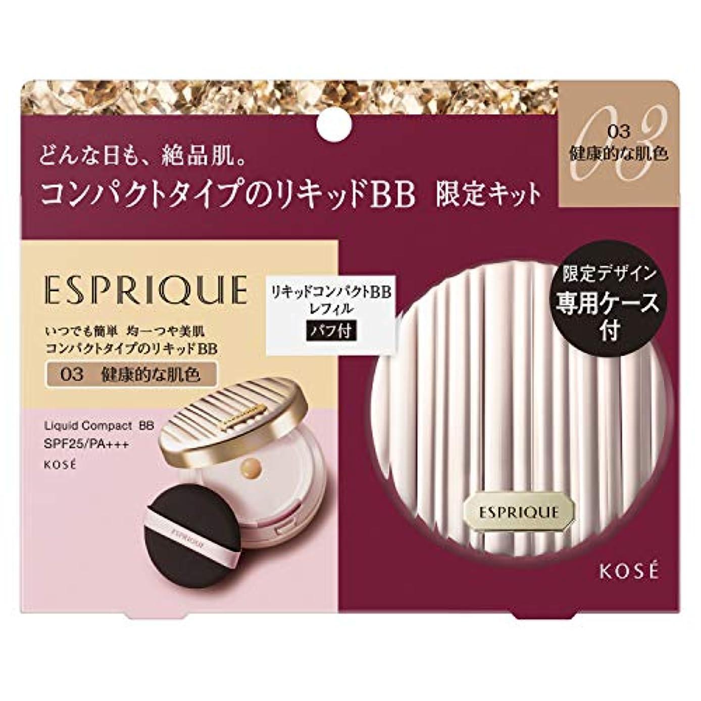 和解する相反する扱うESPRIQUE(エスプリーク) エスプリーク リキッド コンパクト BB 限定キット 2 BBクリーム 03 健康的な肌色 セット 13g+ケース付き