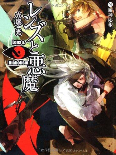 レンズと悪魔〈6〉魔神応報 (角川スニーカー文庫)の詳細を見る