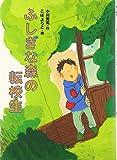 ふしぎな森の転校生 (おはなしパーク) 画像