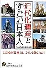 近代化遺産と「すごい」日本人