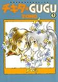 チキタ★GUGU(3) (眠れぬ夜の奇妙な話コミックス)