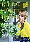 LIFE STYLE DOOR Vol.42 (水沢アリー 初めての十勝をぶらり旅「凄く魅力的だったよ」)