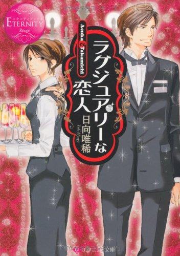 ラグジュアリーな恋人 (エタニティ文庫)の詳細を見る