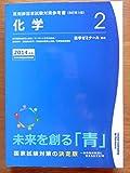 化学 2014年版 (第99回国家試験対策用) (薬剤師国家試験対策参考書 2: 青本シリーズ) 大型本 (薬剤師国家試験対策参考書 : 青本シリーズ)