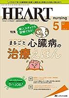 ハートナーシング 2019年5月号(第32巻5号)特集:新人スタッフも説明できる!   まるごと心臓病の治療えほん