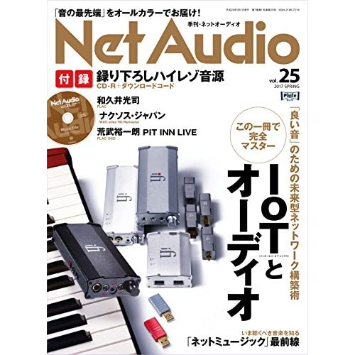 Net Audio(ネットオーディオ) Vol.25 (2017-01-21) [雑誌]