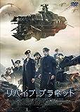 リバイブ・プラネット[DVD]