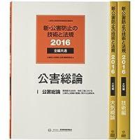 新・公害防止の技術と法規 大気編〈2016〉
