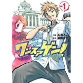 ワンスアゲン! 1―議員秘書フジマル (ヤングジャンプコミックス)