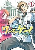 ワンスアゲン! 1—議員秘書フジマル (ヤングジャンプコミックス)