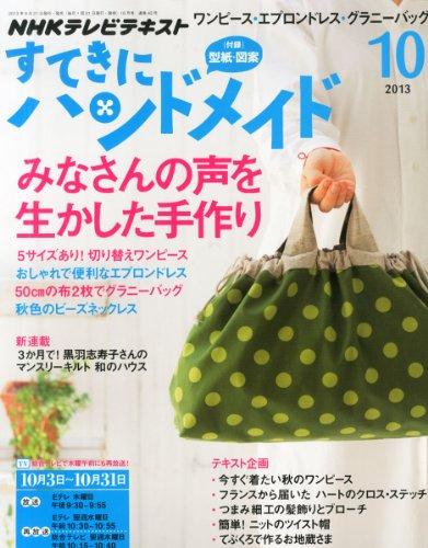 すてきにハンドメイド 2013年 10月号 [雑誌]の詳細を見る