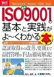 図解入門ビジネス最新ISO9001の基本と実践がよ~くわかる本 (How‐nual Business Guide Book)