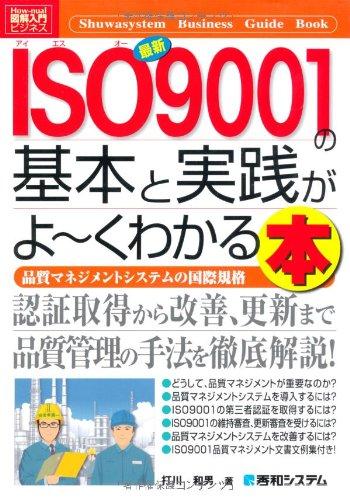 図解入門ビジネス最新ISO9001の基本と実践がよ~くわかる本 (How‐nual Business Guide Book)の詳細を見る