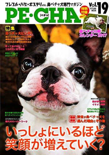PE・CHA Vol.19 (タツミムック)