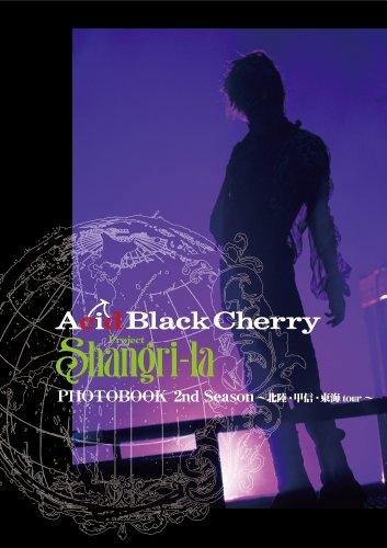 Acid Black Cherry Project Shangri-la シリーズ・ドキュメンタリーPHOTOBOOK 「2nd Season~北陸・甲信・東海tour~」
