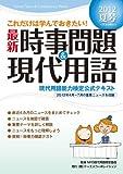2012夏号 これだけは学んでおきたい! 最新時事問題&現代用語