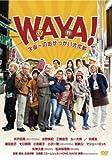 WAYA!(わや) 宇宙一のおせっかい大作戦[DVD]