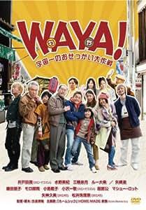 WAYA!(わや) 宇宙一のおせっかい大作戦 [DVD]