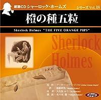 シャーロック・ホームズ「橙の種五粒」
