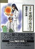 外科医 東盛玲の所見 / 池田さとみ のシリーズ情報を見る