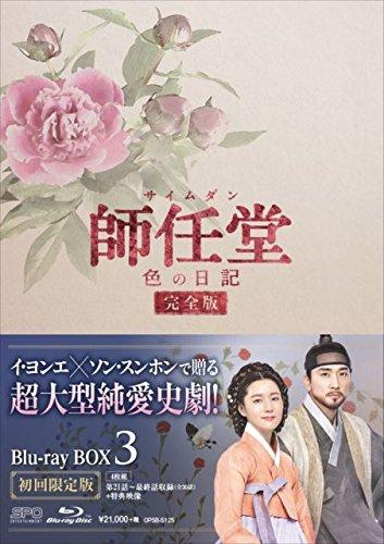 師任堂、色の日記<完全版>ブルーレイBOX3[Blu-ray/ブルーレイ]