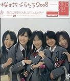 桜の花びらたち2008(初回生産限定盤Type B)